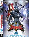 爆竜戦隊アバレンジャー VOL.10 [DVD] [2004/07/21発売]