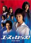 エースをねらえ! DVD-BOX〈5枚組〉 [DVD]