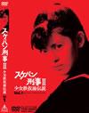 スケバン刑事II 少女鉄仮面伝説 Vol.1〈2枚組〉 [DVD] [2004/07/21発売]