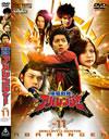 爆竜戦隊アバレンジャー VOL.11 [DVD] [2004/08/06発売]