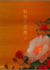 牡丹と薔薇 DVD-BOX 上〈4枚組〉 [DVD] [2004/07/14発売]