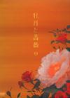 牡丹と薔薇 DVD-BOX 中〈4枚組〉 [DVD] [2004/08/04発売]