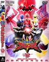 爆竜戦隊アバレンジャー VOL.12 [DVD] [2004/09/21発売]