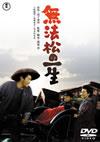 日本映画の基礎を作った監督の一人、稲垣浩死去