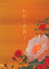 牡丹と薔薇 DVD-BOX 下〈5枚組〉 [DVD] [2004/08/18発売]