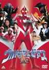 ウルトラマンゼアス 1&2 [DVD] [2004/08/27発売]
