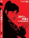 スケバン刑事II 少女鉄仮面伝説 Vol.2〈2枚組〉 [DVD] [2004/10/21発売]