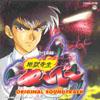 「地獄先生ぬ〜べ〜」オリジナル・サウンドトラック [CD]