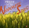 伊藤多喜雄&TAKIO BAND / ニポニーズソング〜産土(UBUSUNA)〜 [CD] [アルバム] [1998/06/21発売]