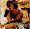 シャンタール・クレヴィアジック / シャンタール+1 [CD] [アルバム] [1998/12/02発売]