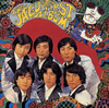ザ・ジャガーズ / ファースト・アルバム [CD] [アルバム] [1999/01/21発売]