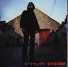 ヒートウェイヴ / 日々なる直感 [CD] [アルバム] [1999/03/31発売]