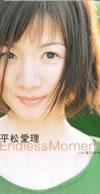 平松愛理 / Endless Moment [CD] [シングル] [1999/04/21発売]