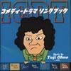 コメディードラマ・ソングブック [CD]