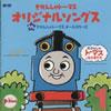 「きかんしゃトーマス」オリジナルソングス1 [CD] [廃盤]
