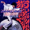ダンス★マン / 背の高いヤツはジャマ [廃盤] [CD] [アルバム] [1998/03/18発売]