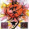 刃頭(HAZU) / 最狂音術「無防=NoGuard」 [CD] [アルバム] [2000/09/25発売]