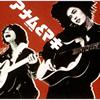 アナム&マキ / イキって生きろ [CD] [アルバム] [2000/11/22発売]