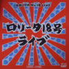 ロリータ18号 / ライブ 1995-1996 [CD] [アルバム] [2000/07/26発売]