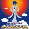 ダンス★マン / 恋と愛の天国 [廃盤] [CD] [シングル] [2000/12/20発売]