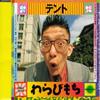 テント - わらびもち [CD]