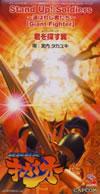 「超鋼戦紀キカイオーfor Matching Service」 / 「超鋼戦紀キカイオーfor Matching Service」〜Stand Up!Soldiers〜選ばれし者たち〜[Giant Fighter]|君を探す翼 [限定] [CD] [シングル] [2001/01/24発売]