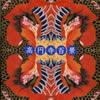 高円寺百景 / NIVRAYM [CD] [アルバム] [2001/03/22発売]
