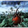 内田勘太郎トリオ / 暴風波浪警報 [CD] [アルバム] [2001/04/25発売]