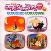 NHK「みんなのうた」40周年ベストvol.2〜北風小僧の寒太郎 - 赤鬼と青鬼のタンゴ [CD]