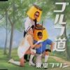 東京プリン / ゴルフ道 [CD] [シングル] [2001/08/01発売]