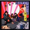 ザ・ヘア / 恋のサイケデリック [再発] [CD] [アルバム] [2002/04/10発売]