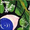 スーパーバタードッグ / 犬にくわえさせろ [再発] [CD] [アルバム] [2002/05/09発売]