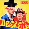 ロリータ18号、ノンストップ・ボディ / ハングルボン [CD] [アルバム] [2002/04/26発売]