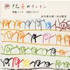谷川俊太郎、谷川賢作 / 無限色のクレヨン [廃盤] [CD] [アルバム] [2002/08/21発売]
