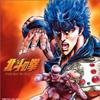 「北斗の拳」プレミアムベスト [2CD]