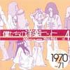 僕たちの洋楽ヒット(4) 1970〜71 [CD]