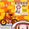 ホワイトベリー / 自転車泥棒 [CD] [シングル] [2002/09/26発売]