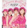 タンポポ / BE HAPPY 恋のやじろべえ [CD] [シングル] [2002/09/26発売]