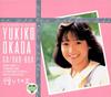 岡田有希子 / 岡田有希子CD / DVD-BOX「贈りもの3」〜84-86 ぼくらのベストSP〜 [6CD+DVD] [限定] [CD] [アルバム] [2002/12/18発売]