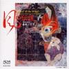 風の伝説 赤尾三千子(横笛) [CD] [アルバム] [2002/08/23発売]