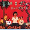 喜納昌吉&チャンプルーズ / 喜納昌吉&チャンプルーズ+2 [紙ジャケット仕様] [限定] [CD] [アルバム] [2002/10/23発売]