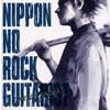竹田和夫 / ニッポンのロック・ギタリスト [CD] [アルバム] [2002/12/04発売]