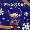 ホワイトベリー / 声がなくなるまで [CD] [シングル] [2002/11/27発売]