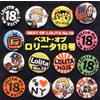 ロリータ18号 / ベスト・オブ・ロリータ18号 [CD] [アルバム] [2002/12/21発売]