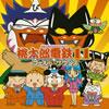 「桃太郎電鉄11」ゴールド・サウンズ [CD] [アルバム] [2002/12/18発売]