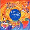 大工哲弘、下地暁 / エイサー遊び / クイチャー踊ろう! [CD] [アルバム] [2002/11/15発売]