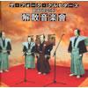 ザ・フォーク・クルセダーズ / 新結成記念 解散音楽會 [CD] [アルバム] [2002/12/31発売]