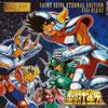 「聖闘士星矢」ETERNAL EDITION File 01&02 [2CD]