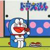 東京プリン / ドラえもんのうた [CCCD] [CD] [シングル] [2003/01/08発売]
