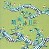 よなは徹、新垣雄、上地一成 / 珊瑚抄2〜三線による島の唄集〜 [CD] [アルバム] [2003/06/04発売]